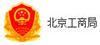 北京工商局